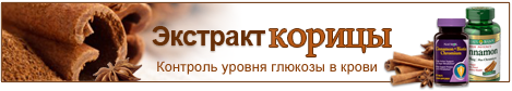 Cinnamon-Extract-022016-RU