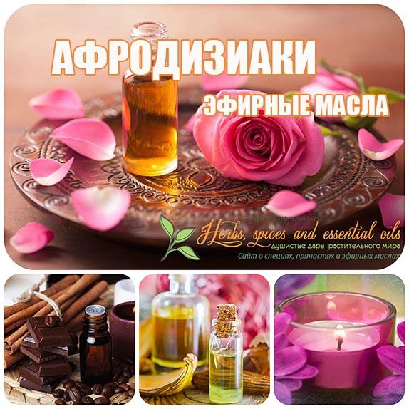 Эфирные масла афродизиаки