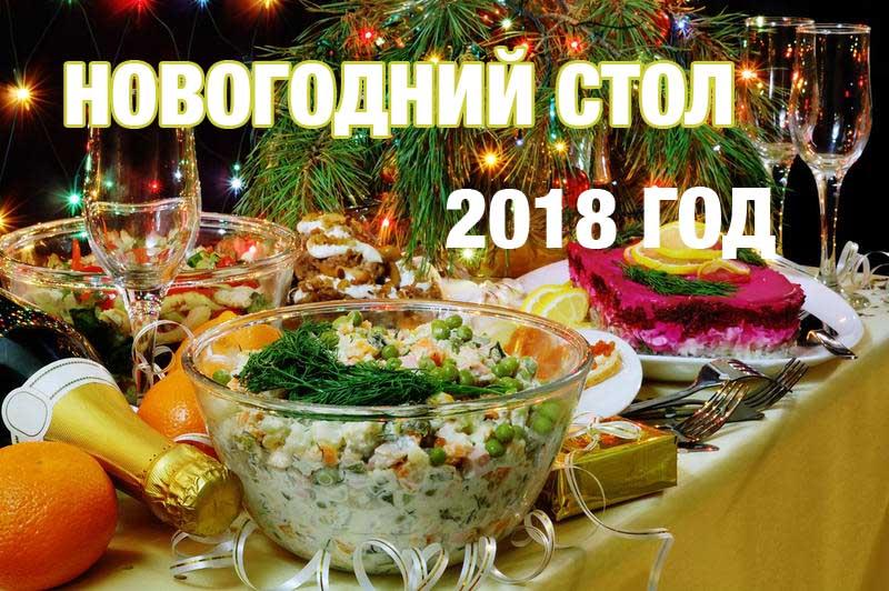 Смотреть Селедка под шубой на Новый год 2019. Пошаговый рецепт приготовления с фото видео