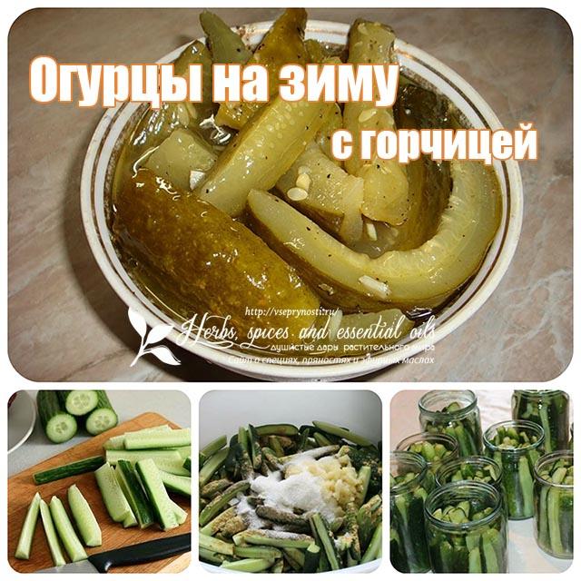 Рецепт огурцов с горчицей на зиму