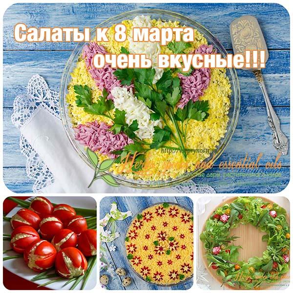 вкусные салаты с фотографиями рецепты