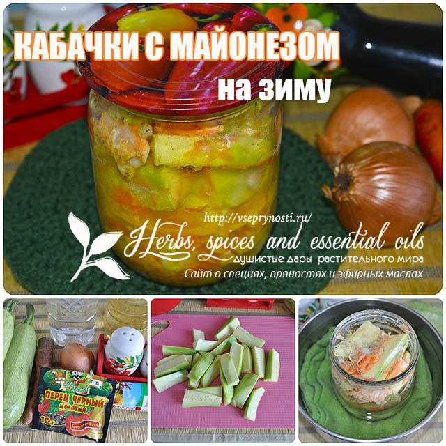 Салат из кабачков с майонезом на зиму