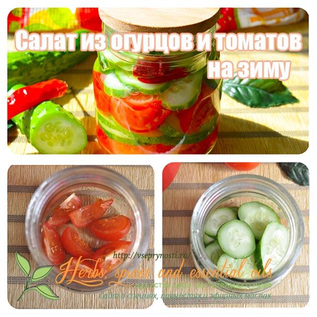 Рецепты салатов из помидоров на зиму фото