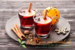 Миниатюра к статье Согревающий домашний глинтвейн—  рецепты для души и тела